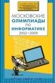 Московские олимпиады по информатике 2002-2009 гг